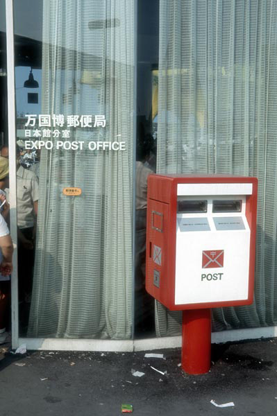 post-office-2.jpg